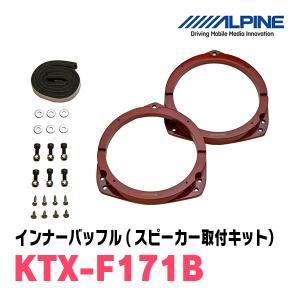 ALPINE/KTX-F171B インナーバッフル・スバル車用(スピーカー取付キット) アルパイン正規販売店|diyparks
