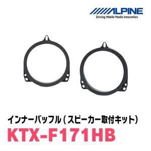 ALPINE/KTX-F171HB インナーバッフル・スバル車用(スピーカー取付キット) アルパイン正規販売店|diyparks