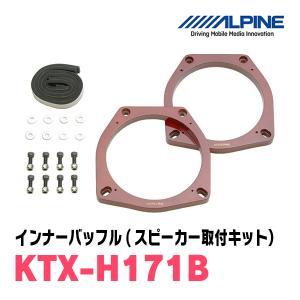ALPINE/KTX-H171B インナーバッフル・ホンダ車用(スピーカー取付キット) アルパイン正規販売店|diyparks