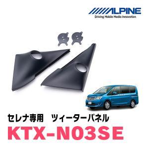 ALPINE/KTX-N03SE セレナ(C26系)用ツィーターパネル(取付キット) アルパイン正規販売店|diyparks