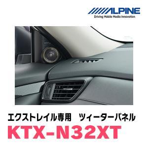 ALPINE/KTX-N32XT エクストレイル(T32系)専用ツィーターパネル(取付キット) アルパイン正規販売店|diyparks