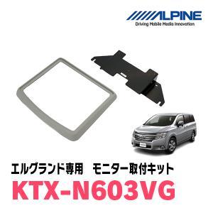 ALPINE/KTX-N603VG エルグランド(E52系・前期)用/10.1・10.2型リアビジョンパーフェクトフィット アルパイン正規販売店 diyparks