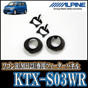 ALPINE/KTX-S03WR ワゴンR(MH23系)用ツィーターパネル(取付キット) アルパイン正規販売店|diyparks