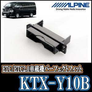 ALPINE/KTX-Y10B ハイエース/レジアスエース用ETC車載器パーフェクトフィット(取付キット) アルパイン正規販売店|diyparks