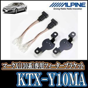 ALPINE/KTX-Y10MA マークX用ツィーターパネル(取付キット) アルパイン正規販売店|diyparks