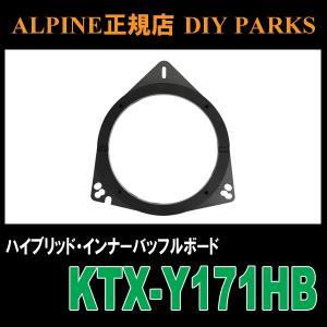 ALPINE/KTX-Y171HB ハイブリッドインナーバッフル・ニッサン車用(スピーカー取付キット) アルパイン正規販売店|diyparks