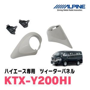 ALPINE/KTX-Y200HI ハイエース(200系)専用ツィーターパネル(取付キット) アルパイン正規販売店|diyparks
