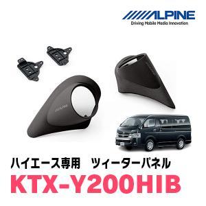 ALPINE/KTX-Y200HIB ハイエース(200系)専用ツィーターパネル キット色:ブラック(取付キット) アルパイン正規販売店|diyparks