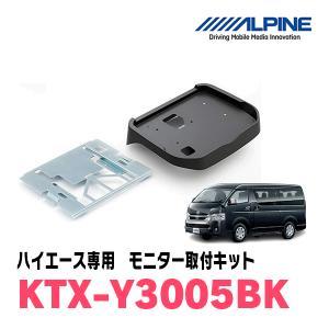 ALPINE/KTX-Y3005BK ハイエース/レジアスエース用/12.8型リアビジョンパーフェクトフィット(ノーマルルーフ専用) アルパイン正規販売店|diyparks