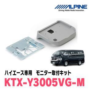 ALPINE/KTX-Y3005VG-M ハイエース/レジアスエース用/12.8型リアビジョンパーフェクトフィット(ミドルルーフ専用) アルパイン正規販売店|diyparks