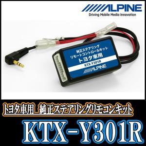 ALPINE/KTX-Y301R ステアリングリモコン接続キット アルパイン正規販売店・DIY PARKS|diyparks