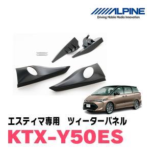 ALPINE/KTX-Y50ES エスティマ(50系)専用ツィーターパネル(取付キット) アルパイン正規販売店|diyparks