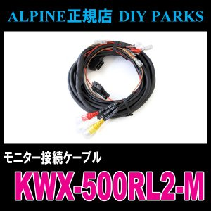 ALPINE/KWX-500RL2-M リアビジョンリンクケーブル アルパイン正規販売店|diyparks