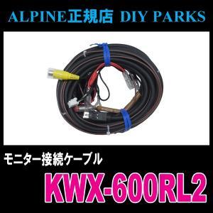 ALPINE/KWX-600RL2 リアビジョンリンクケーブル アルパイン正規販売店|diyparks
