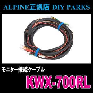 ALPINE/KWX-700RL リアビジョンリンクケーブル アルパイン正規販売店|diyparks