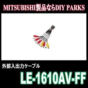 MITSUBISHI/LE-1610AV-FF 外部入出力ケーブル (正規販売店のデイパークス)|diyparks