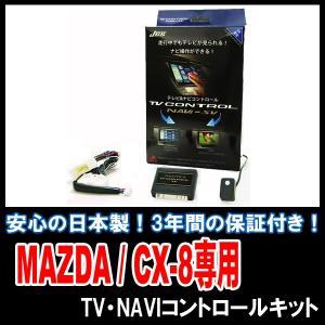 CX-8(MAZDA CONNECTナビ)用 / TV+NAVIコントロールキット 安心の日本製 JES・ATC-11|diyparks