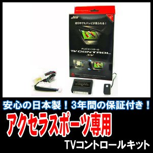 アクセラスポーツ(BM系・MAZDA CONNECTナビ)用 / TV+NAVIコントロールキット 安心の日本製 JES・ATC-11|diyparks