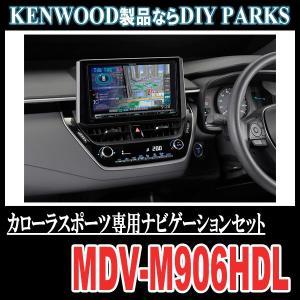 ケンウッド/MDV-M906HDL カローラスポーツ専用/9インチ・ナビセット 正規店・延長保証可能 (2019年モデル/配線込)|diyparks