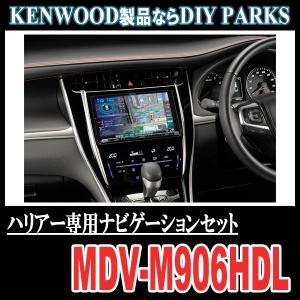 ケンウッド/MDV-M906HDL ハリアー専用/9インチ・ナビセット 正規店・延長保証可能 (2019年モデル/配線込)|diyparks