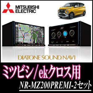 MITSUBISHI・ekクロス専用 三菱電機/NR-MZ200PREMI-2 DIATONE SOUNDナビセット (7インチナビ+取付キット)|diyparks