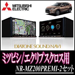 MITSUBISHI・エクリプスクロス専用 三菱電機/NR-MZ200PREMI-2 DIATONE SOUNDナビセット (7インチナビ+取付キット)|diyparks