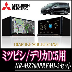 MITSUBISHI・デリカD:5専用 三菱電機/NR-MZ200PREMI-2 DIATONE SOUNDナビセット (7インチナビ+取付キット)|diyparks