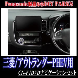 アウトランダーPHEV専用セット Panasonic/CN-F1DVD 9インチ大画面ナビ(フルセグ/DVD・2018年モデル) 配線込|diyparks