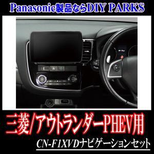 アウトランダーPHEV専用セット Panasonic/CN-F1XVD 9インチ大画面ナビ(フルセグ/ブルーレイ・2018年モデル) 配線込|diyparks