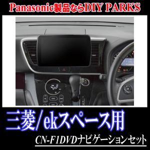 ekスペース(B11A)専用セット Panasonic/CN-F1DVD 9インチ大画面ナビ(フルセグ/DVD・2018年モデル) 配線・パネル込|diyparks