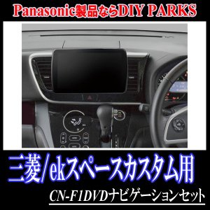 ekスペースカスタム(B11A)専用セット Panasonic/CN-F1DVD 9インチ大画面ナビ(フルセグ/DVD・2018年モデル) 配線・パネル込|diyparks