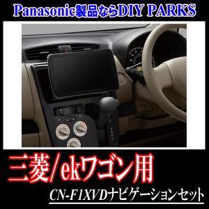 ekワゴン(B11W)専用セット Panasonic/CN-F1XVD 9インチ大画面ナビ(フルセグ/ブルーレイ・2018年モデル) 配線・パネル込|diyparks