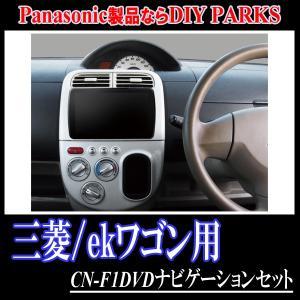 ekワゴン(H82W)専用セット Panasonic/CN-F1DVD 9インチ大画面ナビ(フルセグ/DVD・2018年モデル) 配線・パネル込|diyparks