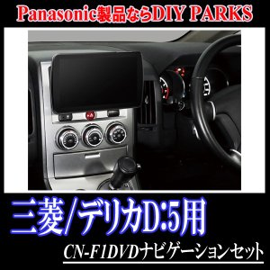 デリカD:5(H19/1〜H20/5)専用セット Panasonic/CN-F1DVD 9インチ大画面ナビ(フルセグ/DVD・2018年モデル) 配線込|diyparks