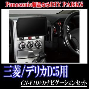 デリカD:5(H20/5〜)専用セット Panasonic/CN-F1DVD 9インチ大画面ナビ(フルセグ/DVD・2018年モデル) 配線・パネル込|diyparks