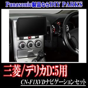 デリカD:5(H19/1〜H20/5)専用セット Panasonic/CN-F1XVD 9インチ大画面ナビ(フルセグ/ブルーレイ・2018年モデル) 配線込|diyparks