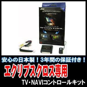 テレビキット エクリプスクロス(MMCS/8750A575)用 / 安心の日本製 JES(日本電機サービス)・MTR-11|diyparks