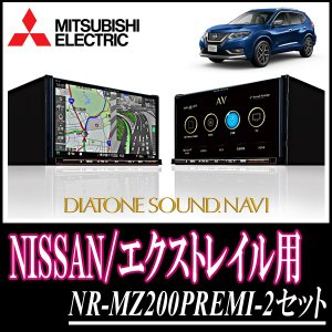NISSAN・エクストレイル専用 三菱電機/NR-MZ200PREMI-2 DIATONE SOUNDナビセット (7インチナビ+取付キット)|diyparks