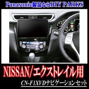 エクストレイル(T32系)専用セット Panasonic/CN-F1XVD 9インチ大画面ナビ(フルセグ/ブルーレイ・2018年モデル) 配線・パネル込 diyparks