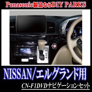 エルグランド(E52系)専用セット Panasonic/CN-F1DVD 9インチ大画面ナビ(フルセグ/DVD・2018年モデル) 配線・パネル込 diyparks