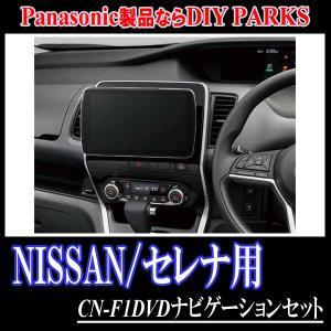 セレナ(C27系)専用セット Panasonic/CN-F1DVD 9インチ大画面ナビ(フルセグ/DVD・2018年モデル) 配線・パネル込 diyparks