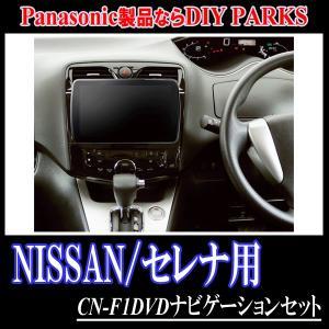 セレナ(C26系)専用セット Panasonic/CN-F1DVD 9インチ大画面ナビ(フルセグ/DVD・2018年モデル) 配線・パネル込 diyparks