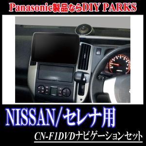 セレナ(C25系)専用セット Panasonic/CN-F1DVD 9インチ大画面ナビ(フルセグ/DVD・2018年モデル) 配線込 diyparks