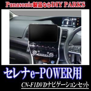 セレナe-POWER専用セット Panasonic/CN-F1DVD 9インチ大画面ナビ(フルセグ/DVD・2018年モデル) 配線・パネル込 diyparks