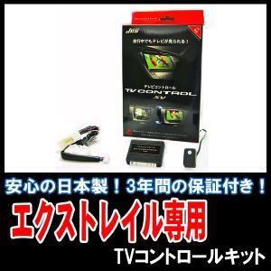 エクストレイル(T32系) MOPナビ用 / TV+NAVIコントロールキット 安心の日本製 JES・NTR-28|diyparks