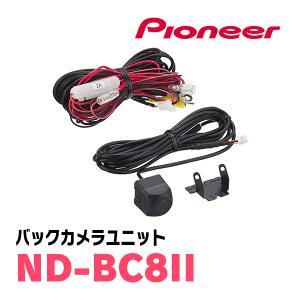 パイオニア/ND-BC8II バックカメラユニット PIONEER/Carrozzeria正規品販売のデイパークス|diyparks