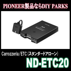 パイオニア/ND-ETC20 アンテナ分離型ETCユニット Carrozzeria正規品販売のデイパークス|diyparks