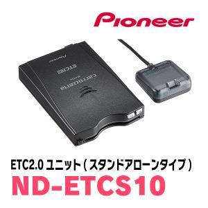ND-ETCS10 ETC2.0(DSRC)対応ユニット PIONEER/Carrozzeria正規品販売のデイパークス