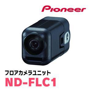 PIONEER/Carrozzeria正規品 ND-FLC1 フロアカメラユニット diyparks