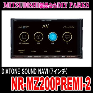 三菱電機 DIATONE SOUND NAVI/NR-MZ200PREMI-2(7インチ) 2017年11月発売モデル|diyparks
